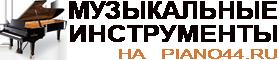 Музыкальные инструменты piano44.ru